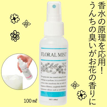 うんちの臭いがお花の香りに変わるスプレー(抗菌プラス) お花の香り / 100ml たまひよSHOP