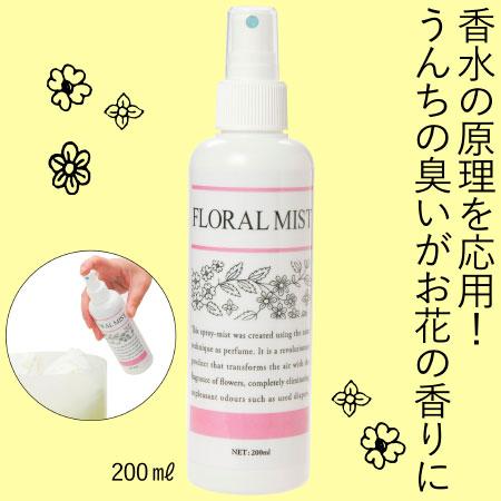 うんちの臭いがお花の香りに変わるスプレー(抗菌プラス) お花の香り / 200ml たまひよSHOP