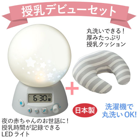 【送料無料】授乳デビューセット(授乳クッション&授乳ライト) グレーボーダー たまひよSHOP