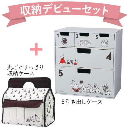 【送料無料】ムーミンベビー 収納デビューセット(5引き出しケースと丸ごとすっきり収納ケース) たまひよSHOP