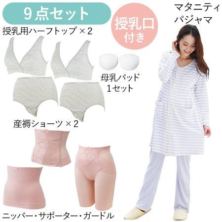 【送料無料】入院準備の基本セット(スーパープレミアム) A×ピンク たまひよSHOP