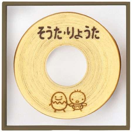 【送料無料】たまひよ名入れ手づくりバウムクーヘン(6cm) たまひよSHOP・たまひよの内祝い