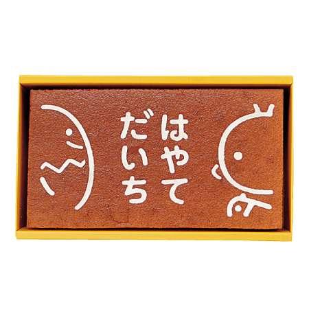 長崎堂 たまひよ名入れカステラ(小) たまひよSHOP・たまひよの内祝い