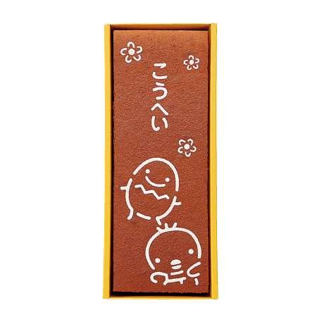 長崎堂 たまひよ名入れカステラ(大) たまひよSHOP・たまひよの内祝い