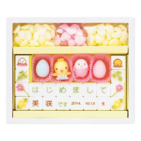 【送料無料】たまひよ名入れ角砂糖A たまひよSHOP・たまひよの内祝い