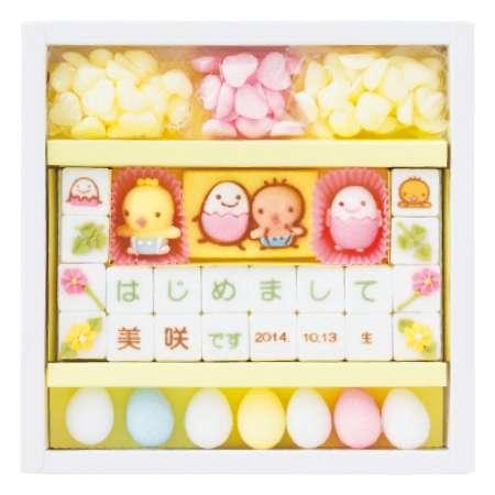 【送料無料】たまひよ名入れ角砂糖B たまひよSHOP・たまひよの内祝い