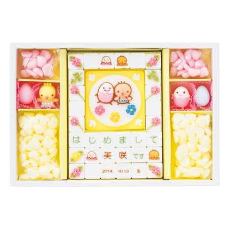 【送料無料】たまひよ名入れ角砂糖C たまひよSHOP・たまひよの内祝い