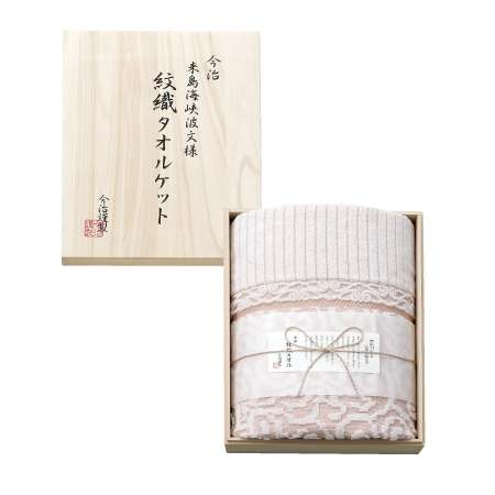 【送料無料】今治謹製 木箱入り紋織タオルケットピンク たまひよSHOP・たまひよの内祝い