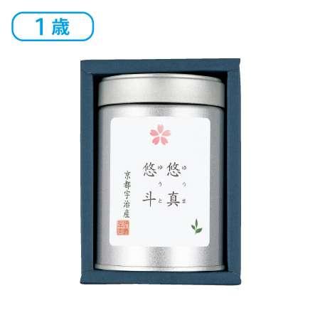 【送料無料】【祝1歳】 オリジナル 名入れ 緑茶A たまひよSHOP・たまひよの内祝い