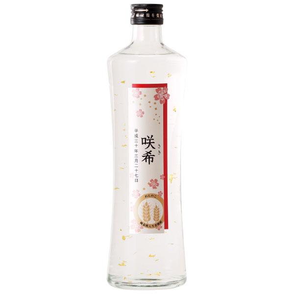 【送料無料】【期間限定】宗政酒造 名入れ純金箔入り麦焼酎のんのこ〈桜〉 たまひよSHOP・たまひよの内祝い