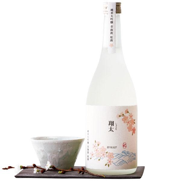 【送料無料】【期間限定】菊水酒造 名入れ純米大吟醸青海波原酒〈桜〉 たまひよSHOP・たまひよの内祝い