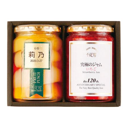 【送料無料】【期間限定】千疋屋 名入れ季節限定コンポート・ジャムの詰合せ たまひよSHOP・たまひよの内祝い
