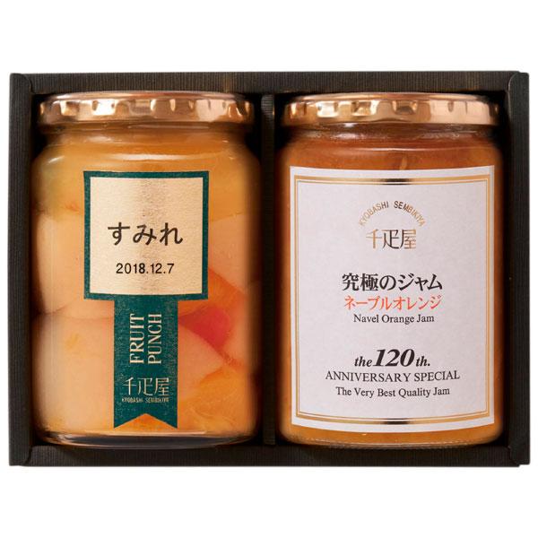 【送料無料】【期間限定】千疋屋 名入れ季節のオリジナルセットA たまひよSHOP・たまひよの内祝い