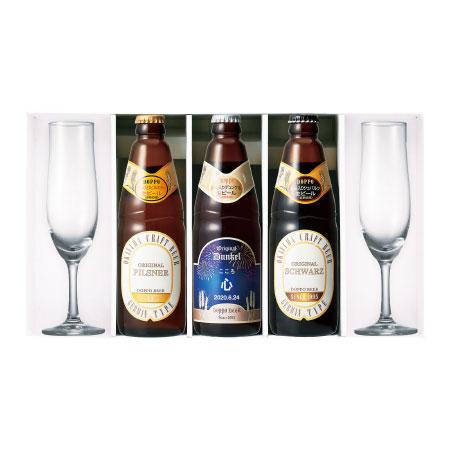【送料無料】【期間限定】独歩 名入れ地ビール3本&ビアグラスセット<花火> たまひよSHOP・たまひよの内祝い