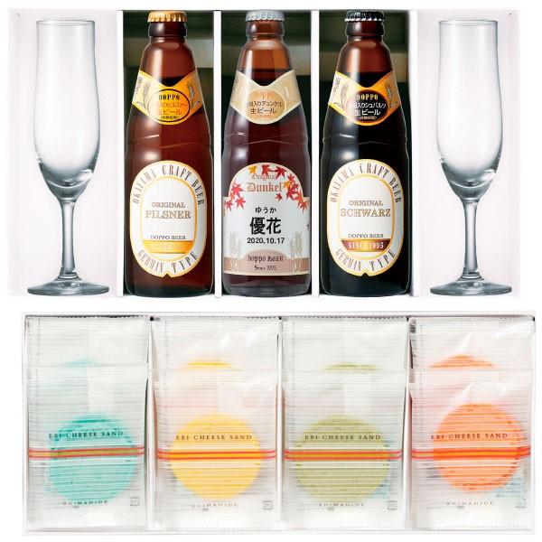 【送料無料】【期間限定】独歩 名入れクラフトビール3本&グラスセット<紅葉ラベル>と志ま秀 クアトロえびチーズ8枚のセット たまひよSHOP・たまひよの内祝い