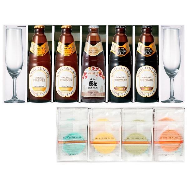 【送料無料】【期間限定】独歩 名入れクラフトビール5本&グラスセット<紅葉ラベル>と志ま秀 クアトロえびチーズ8枚のセット たまひよSHOP・たまひよの内祝い