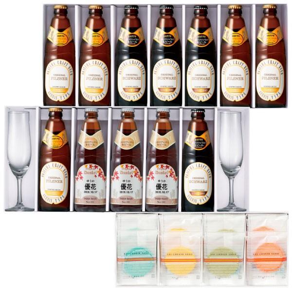 【送料無料】【期間限定】独歩 名入れクラフトビール12本&グラスセット<紅葉ラベル>と志ま秀 クアトロえびチーズ8枚のセット たまひよSHOP・たまひよの内祝い