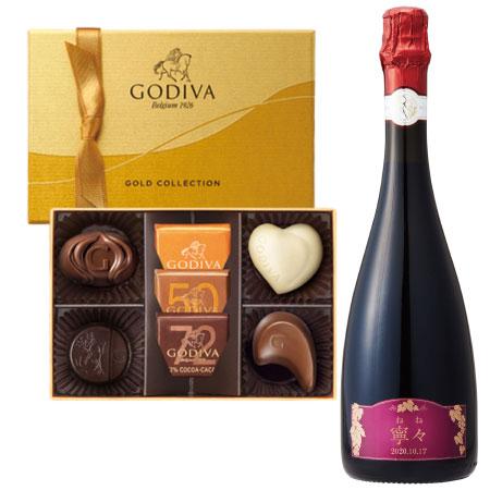 たまひよSHOP【送料無料】【期間限定】名入れスパークリング赤ワインとゴディバ ゴールドコレクション7粒入 たまひよSHOP・たまひよの内祝い