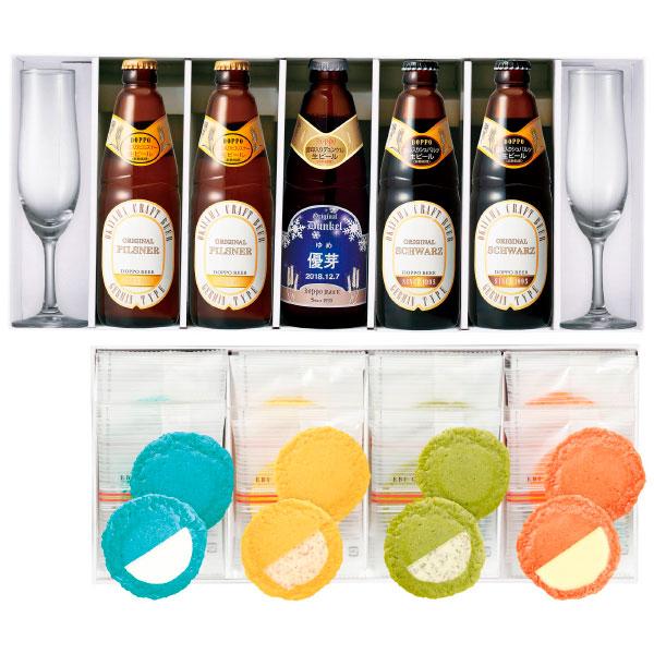【送料無料】【期間限定】独歩 名入れクラフトビール5本&グラスセット〈雪ラベル〉と志ま秀 クアトロえびチーズ8枚のセット たまひよSHOP・たまひよの内祝い
