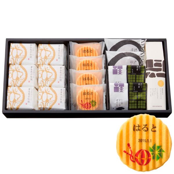 【送料無料】【期間限定】ZENKASHOIN 名入れお菓子 毬ノ箱 手毬 たまひよSHOP・たまひよの内祝い