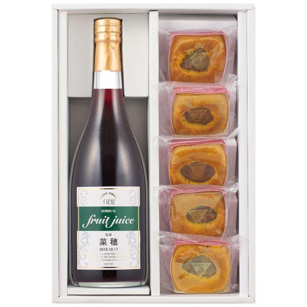 【送料無料】【期間限定】千疋屋 名入れぶどうジュースと和栗のケーキ詰合せA たまひよSHOP・たまひよの内祝い