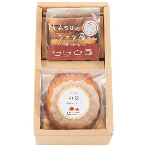 【期間限定】NASUのラスク屋さん 名入れマロンケーキとラスクのセットA たまひよSHOP・たまひよの内祝い
