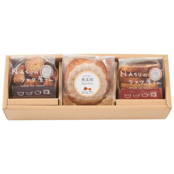 【期間限定】NASUのラスク屋さん 名入れマロンケーキとラスクのセットB たまひよSHOP・たまひよの内祝い