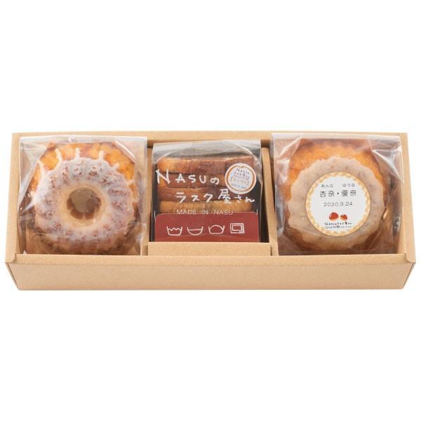 【期間限定】NASUのラスク屋さん 名入れマロンケーキとラスクのセットC たまひよSHOP・たまひよの内祝い