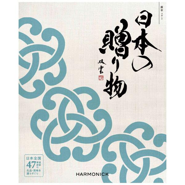 ■内容:カタログギフト×1 「日本の贈り物」は、