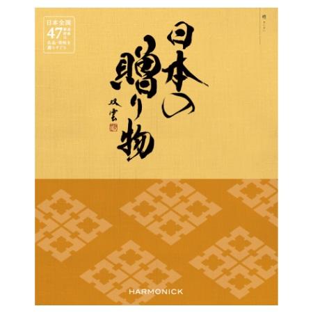 【送料無料】【期間限定】日本の贈り物 橙 だいだい たまひよSHOP・たまひよの内祝い