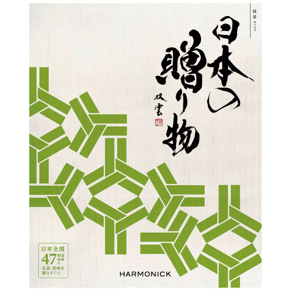 【送料無料】【期間限定】日本の贈り物 抹茶 まっちゃ たまひよSHOP・たまひよの内祝い