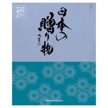 【送料無料】【期間限定】日本の贈り物 紺碧 こんぺき たまひよSHOP・たまひよの内祝い