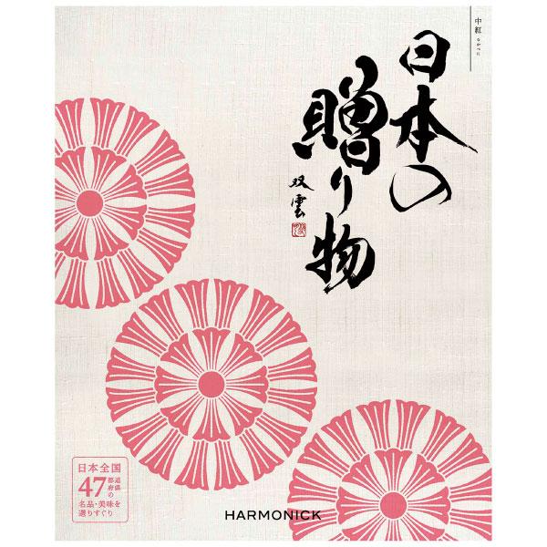 【送料無料】【期間限定】日本の贈り物 中紅 なかべに たまひよSHOP・たまひよの内祝い