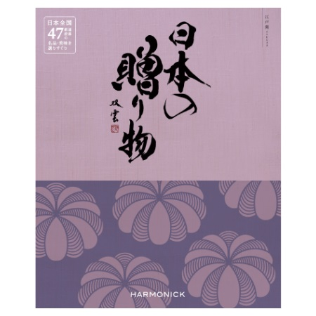 【送料無料】【期間限定】日本の贈り物 江戸紫 えどむらさき たまひよSHOP・たまひよの内祝い
