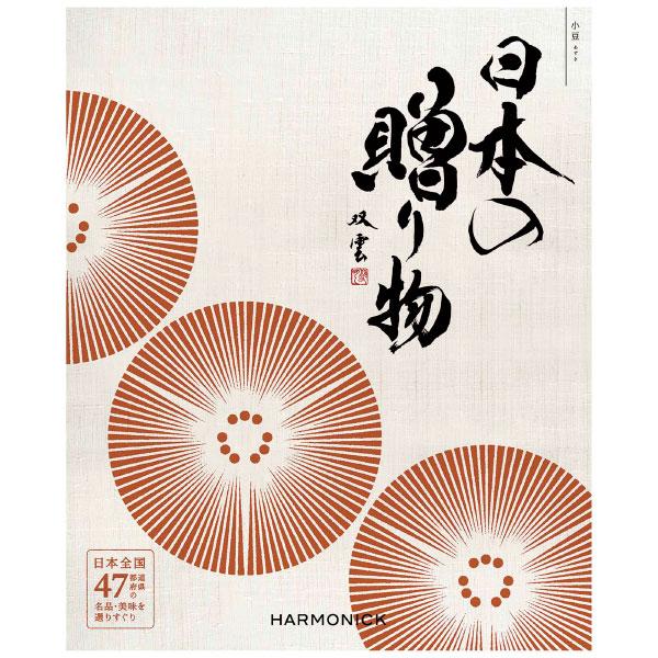 【送料無料】【期間限定】日本の贈り物 小豆 あずき たまひよSHOP・たまひよの内祝い