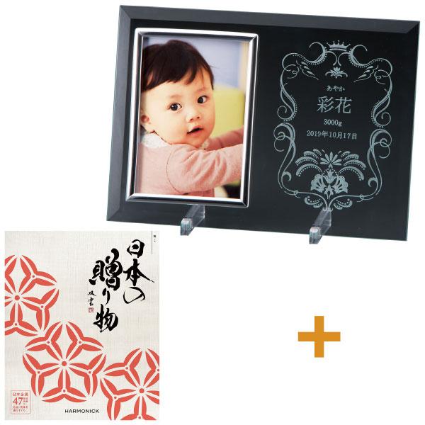 【送料無料】【期間限定】名入れフォトフレームと日本の贈り物 梅コース 名入れフォトフレーム(小) たまひよSHOP・たまひよの内祝い