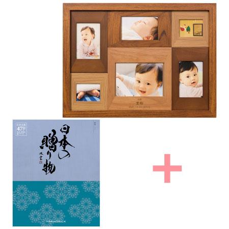 【送料無料】【期間限定】名入れフォトフレームと日本の贈り物 紺碧 名入れ木製壁掛けフォトフレーム(大) たまひよSHOP・たまひよの内祝い