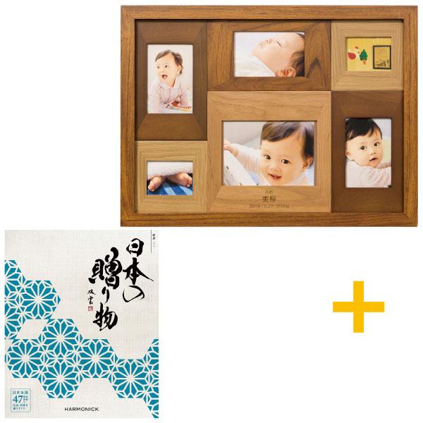 ■内容:名入れフォトフレーム×1、カタログギフト×1 名入れフォトフレームと、カタログギフトのセット。 フォトフレームには、お子さまのお名前と生年月日、出生時の体重をレーザーでお入れします。 家族やお客様が集まるリビングのアクセントとして飾ったり、デスクの横に飾ったり、お子さまの誕生の喜びをずっと身近に感じていただける特別なギフトです。 日本各地の名品・名産を集めたカタログギフトをセットでお届けします。 [日本の贈り物 紺碧コース]についてはこちら をご覧ください。■カタログ=化粧箱入:265×216×20mm、フォトフレーム=化粧箱入:ガラスフォトフレーム(小)220×295×25mm、ガラスフォトフレーム(大)220×430×25mm、木製壁掛けフォトフレーム(小)374×374×32mm、木製壁掛けフォトフレーム(大)370×490×28mm、アルバム型フォトフレーム175×195×68mm ■内容:カタログギフト×1、ガラスフォトフレーム(小):200×280×6mm(ガラス)×1、スタンド(プラスチック)×2、ガラスフォトフレーム(大):200×400×6mm(ガラス)×1、