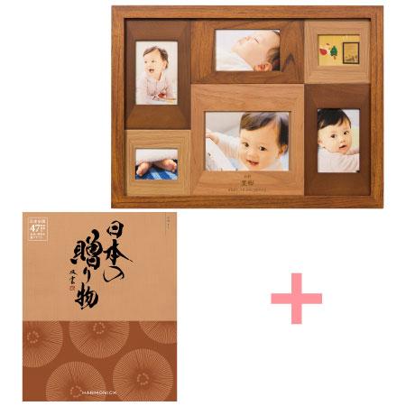 【送料無料】【期間限定】名入れフォトフレームと日本の贈り物 小豆 名入れ木製壁掛けフォトフレーム(大) たまひよSHOP・たまひよの内祝い
