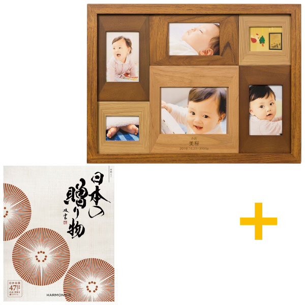 ■内容:名入れフォトフレーム×1、カタログギフト×1 名入れフォトフレームと、カタログギフトのセット。 フォトフレームには、お子さまのお名前と生年月日、出生時の体重をレーザーでお入れします。 家族やお客様が集まるリビングのアクセントとして飾ったり、デスクの横に飾ったり、お子さまの誕生の喜びをずっと身近に感じていただける特別なギフトです。 日本各地の名品・名産を集めたカタログギフトをセットでお届けします。 [日本の贈り物 小豆コース]についてはこちら をご覧ください。■カタログ=化粧箱入:265×216×20mm、フォトフレーム=化粧箱入:ガラスフォトフレーム(小)220×295×25mm、ガラスフォトフレーム(大)220×430×25mm、木製壁掛けフォトフレーム(小)374×374×32mm、木製壁掛けフォトフレーム(大)370×490×28mm、アルバム型フォトフレーム175×195×68mm ■内容:カタログギフト×1、ガラスフォトフレーム(小):200×280×6mm(ガラス)×1、スタンド(プラスチック)×2、ガラスフォトフレーム(大):200×400×6mm(ガラス)×1、スタンド(プラスチック)×2、木製壁掛けフォトフレーム(小):356×356×21mm(木)×1、壁掛け用紐1200mm×1、窓枠サイズ155×105mm×1個、110×75mm×2個、75×55mm×1個、木製壁掛けフォトフレーム(大):358×478×20mm(木)×1、壁掛け用紐1200mm×1、窓枠サイズ155×105mm×1個、110×75mm×3個、75×55mm×2個 ■写真サイズ ガラスフォトフレーム(小)(大):はがきサイズ(約150×100mm) アルバム型フォトフレーム:ポストカード判(約106×152mm)×50