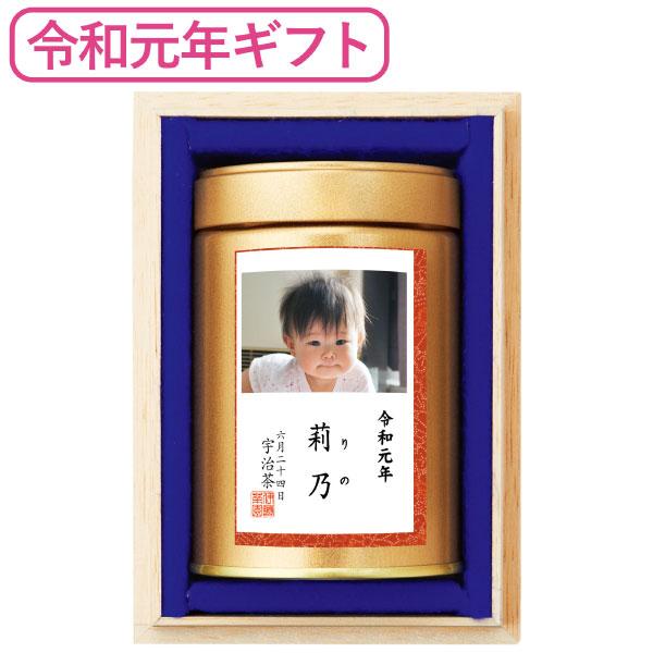たまひよSHOP【送料無料】【元年】伊藤茶園 写真&名入れ 木箱入り高級緑茶 たまひよSHOP・たまひよの内祝い
