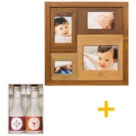 【送料無料】【期間限定】名入れ木製壁掛けフォトフレーム(小)と菊水酒造 呑み比べセット2本 たまひよSHOP・たまひよの内祝い