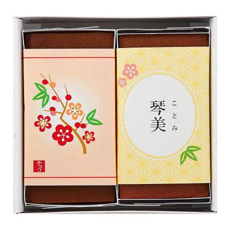 【送料無料】【期間限定】文明堂 名入れカステラセット プレーン・チョコ〈梅〉 たまひよSHOP・たまひよの内祝い