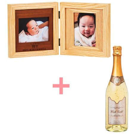 【送料無料】【期間限定】名入れ木製ダブルフォトフレームとスパークリングワイン(ウィッシュゴールド) たまひよSHOP・たまひよの内祝い
