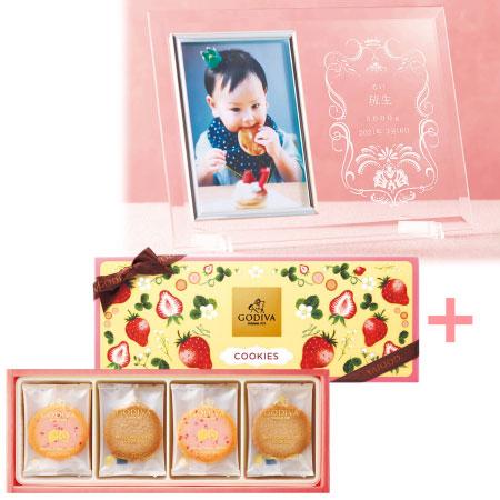 【送料無料】【期間限定】名入れフォトフレーム(小)とゴディバ あまおう苺クッキーアソートメント8枚入 たまひよSHOP・たまひよの内祝い