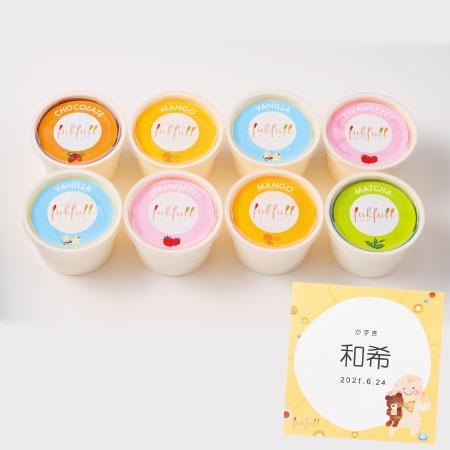 【送料無料】フクフル 名入れ北海道産生クリーム入りアイス8個 たまひよSHOP・たまひよの内祝い
