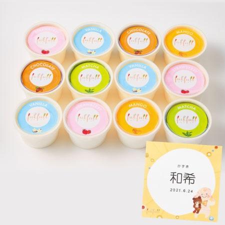 【送料無料】フクフル 名入れ北海道産生クリーム入りアイス12個 たまひよSHOP・たまひよの内祝い