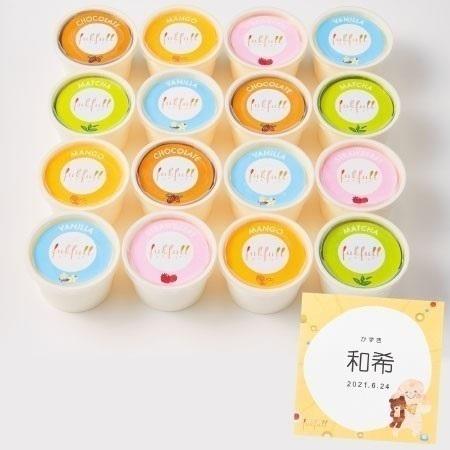 【送料無料】【期間限定】フクフル 名入れ北海道産生クリーム入りアイス16個 たまひよSHOP・たまひよの内祝い
