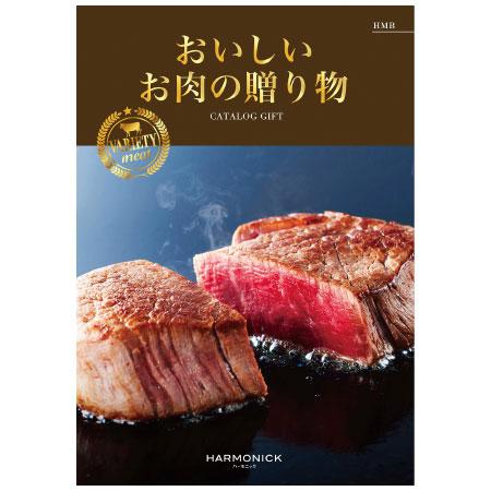 【期間限定】おいしいお肉の贈り物 HMB