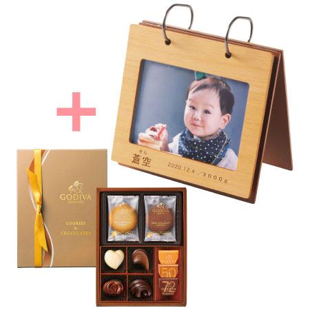 【送料無料】【期間限定】名入れアルバム型フォトフレームとゴディバ クッキー&チョコレートアソートメント たまひよSHOP・たまひよの内祝い